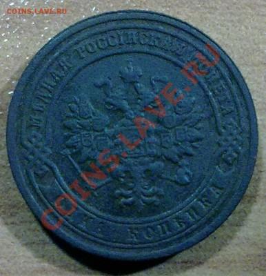 1 копейки 1903 г. + БОНУС!!! (110) до 07.10.11 в 22:00 - а110