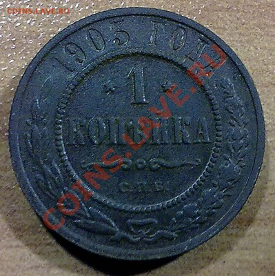 1 копейки 1903 г. + БОНУС!!! (110) до 07.10.11 в 22:00 - р110