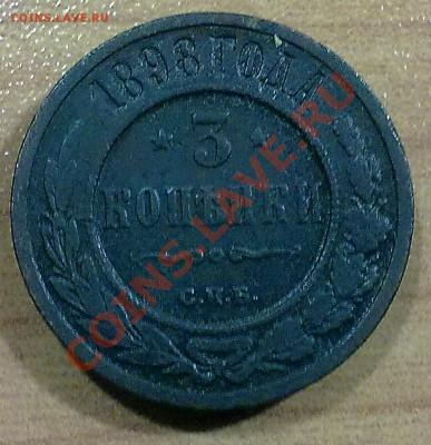 3 копейки 1898 г. + БОНУС!!! (104) до 07.10.11 в 22:00 - р104