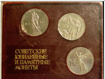 6 монет СССР пруф в футляре - cc112