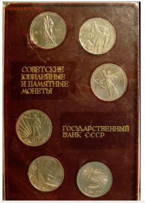 6 монет СССР пруф в футляре - cc11