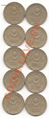 1 рубль СССР Ленин 100 10 штук до 7 окт 22.00 мск - Изображение 046