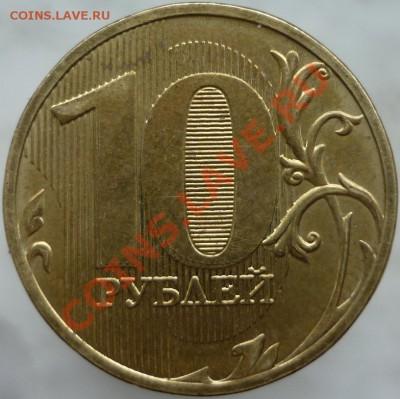 10 рублей 2011 год ММД, Раздвоенность изображения с 2 сторон - P1060421.JPG