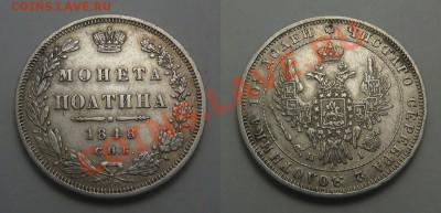 ---Полтина 1848--Полтина 1859--Полтина 1877--- - Panorama