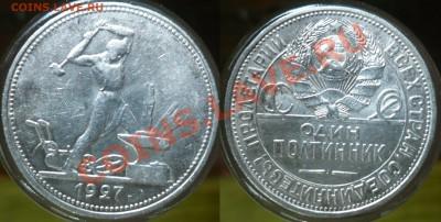 50 копеек 1927...с 200р.!!! до 6-10-11 22*00мск - 50-27