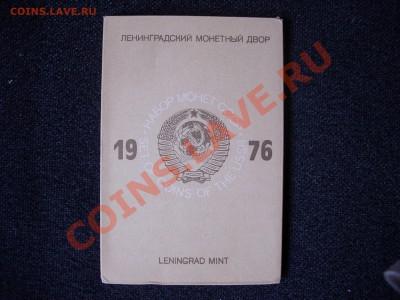 Банковский набор 1976г в жесткой упаковке до 04-10-11 22-00 - DSCN8234.JPG