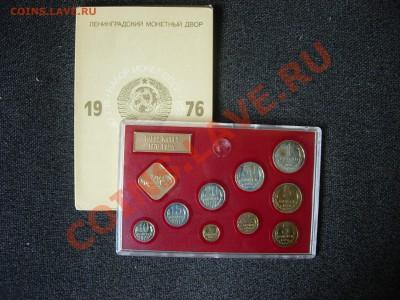 Банковский набор 1976г в жесткой упаковке до 04-10-11 22-00 - DSCN8235.JPG