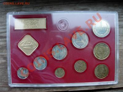 Банковский набор 1976г в жесткой упаковке до 04-10-11 22-00 - DSCN8236.JPG