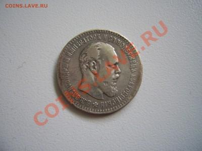 25 коп 1893г R - алек3.JPG