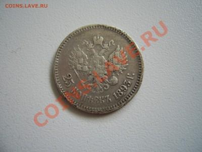 25 коп 1893г R - алекс3.JPG