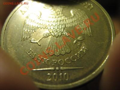 10 рублей 2010 засорение - IMG_0493.JPG