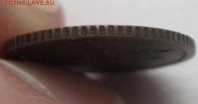4 копейки 1886 определение подлинности + оценка - 3C3D6275-5CE2-4579-A834-DF9CE17772A2