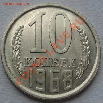 10 копеек 1968 аUNC до 22:00 04.10.11 по МСК. - DSC06937.JPG