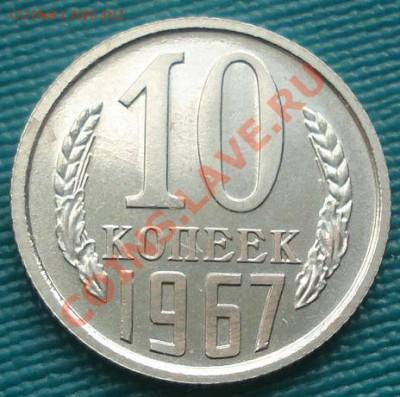 10 копеек 1967 аUNC до 22:00 04.10.11 по МСК. - DSC07117.JPG