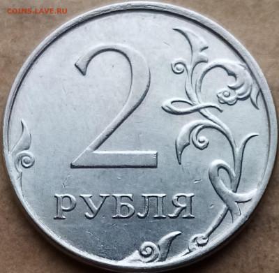 Бракованные монеты - IMG_20210105_130334~2