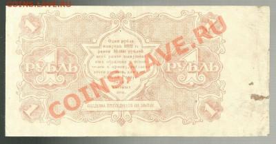 1 рубль 1922 (Крестинский-Беляев), до 4.10.2011 в 22.00 МСК - 1 рубль 1922 года - 1