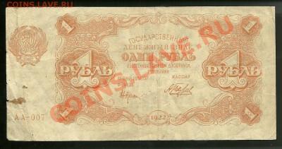 1 рубль 1922 (Крестинский-Беляев), до 4.10.2011 в 22.00 МСК - 1 рубль 1922 года