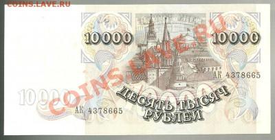 10 000 рублей 1992 года, до 04.10.2011 в 22.00 МСК - 10000 рублей 1992 года - 1