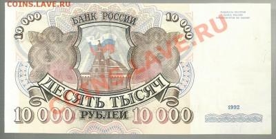 10 000 рублей 1992 года, до 04.10.2011 в 22.00 МСК - 10000 рублей 1992 года
