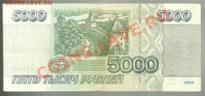 5 000 рублей 1995 года, до 04.10.2011 в 22.00 МСК - scan0006