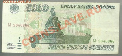 5 000 рублей 1995 года, до 04.10.2011 в 22.00 МСК - scan0005