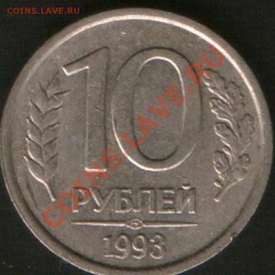 10 руб. 1993год лмд. немагнитная оценка - HWScan00790