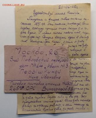 Конверт с письмом с фронта 20.06.1942 г.до 14.01. в 22.00 м - IMG_20210107_113730