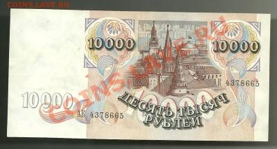 10 000 рублей 1992 года, до 04.10.2011 в 22.00 МСК - scan0010