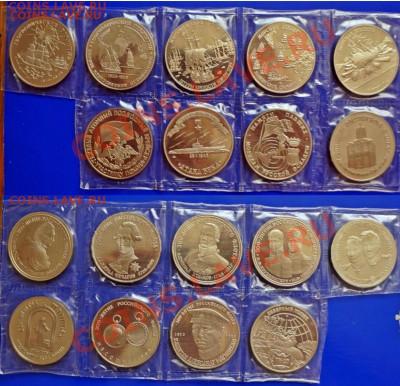 Монеты с Корабликами - 300 лет Российскому флоту.