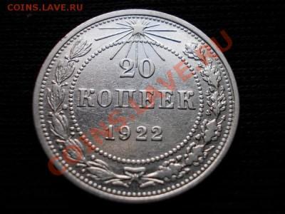 20 копеек 1922г.РСФСР серебро до 04.10.11. в 22:00 по Москве - 049 1