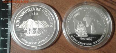 Монеты с Корабликами - 20210108_114931a