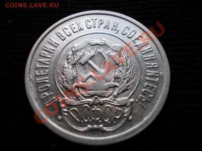 20 копеек 1922г.РСФСР серебро до 04.10.11. в 22:00 по Москве - 051 2