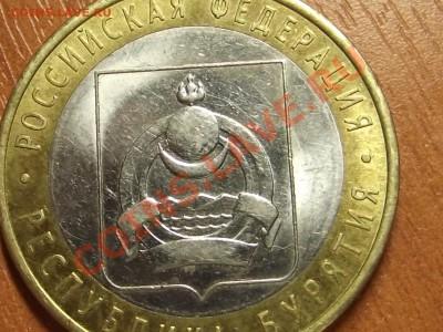 10 рублей 2011 Бурятия , оценка - DSCF5086.JPG