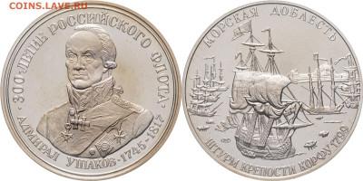 Монеты с Корабликами - 1799. Ушаков (1745-1817). Штурм крепости Корфу 1799. ЛМД