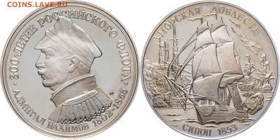 Монеты с Корабликами - 1853. Нахимов П.С. (1802-1855). Синоп 1853. СПМД