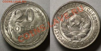 20 копеек 1928г. aUNC ---До 05-10-11 - Среда - 22-00МСК--- - 20коп1928_1