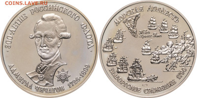 Монеты с Корабликами - 1790. Чичагов+-