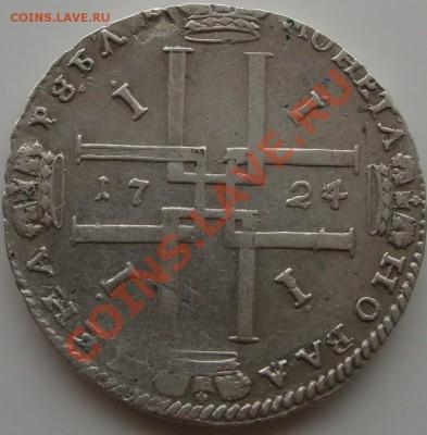 Рубль 1724 год.Оценка. - 047 005