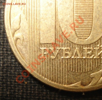 10 рублей 2009 - шт. 1.22 и 1.23? - 1.JPG