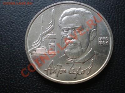 ЮБИЛЕЙНЫЕ МОНЕТЫ СССР (мешковые). - P9300003.JPG