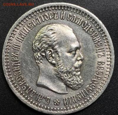 50 копеек 1894 определение подлинности и стоимости монеты - 689B1824-1997-4D53-936D-58135FC2DA9A