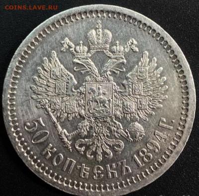 50 копеек 1894 определение подлинности и стоимости монеты - 78146E0D-CDED-4846-A0BC-C1DF893706B0