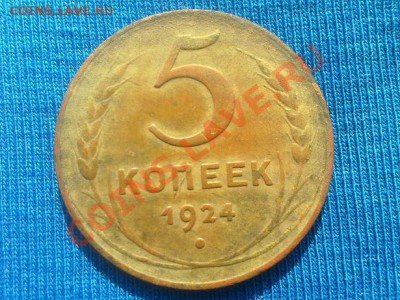 5 копеек 1924 год. Оцените - 5_коп.JPG