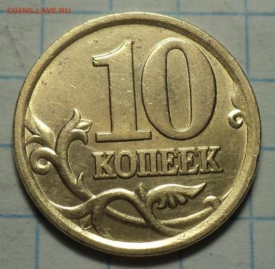 10 коп  2002  сп  шт 2.31  14 01 - DSC09657.JPG