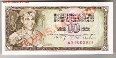 СФРЮ 10 динар 1968 ПРЕСС, до 08.10.2011 22-00 мск. - сканирование0040