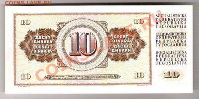 СФРЮ 10 динар 1968 ПРЕСС, до 08.10.2011 22-00 мск. - сканирование0041