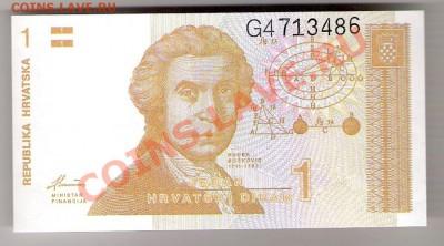 ХОРВАТИЯ 1 динар 1991 ПРЕСС, до 08.10.2011 22-00 мск. - сканирование0060