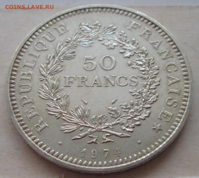 50 франков 1974 года до 22.00 14.01.21 года - IMG_8162.JPG