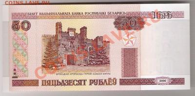 БЕЛАРУСЬ 50 рублей 2000 ПРЕСС, до 08.10.2011 22-00 мск. - сканирование0071