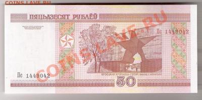 БЕЛАРУСЬ 50 рублей 2000 ПРЕСС, до 08.10.2011 22-00 мск. - сканирование0072